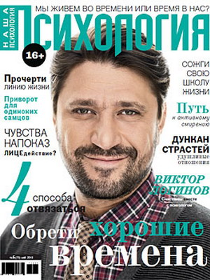 Наша Психология № 5 (73) май 2013